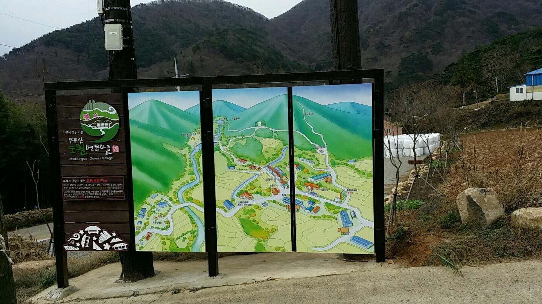 마을종합안내게시판 (1).jpg